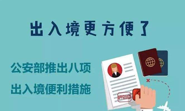 News of Overseas Chinese in 2018-eight entry and exit measures