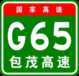 Highways in China Bao-mao Highway