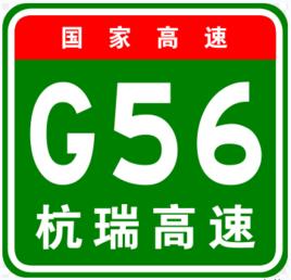 Highways in China Hang-rui Highway