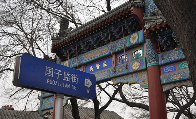 Top 10 Historical And Cultural Streets in China-Beijing Guozijian Street