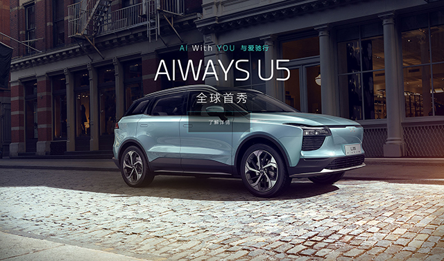 New Energy Vehicle Brand in china-AIWAYS