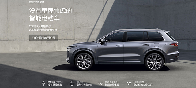 New Energy Vehicle Brand in china-lixiang