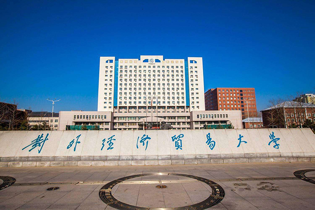 China's Top 10 Financial and Economic Universities-Foreign Economic and Trade University