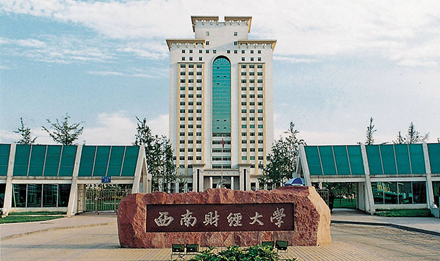 China's Top 10 Financial and Economic Universities-Southwestern University of Finance and Economics