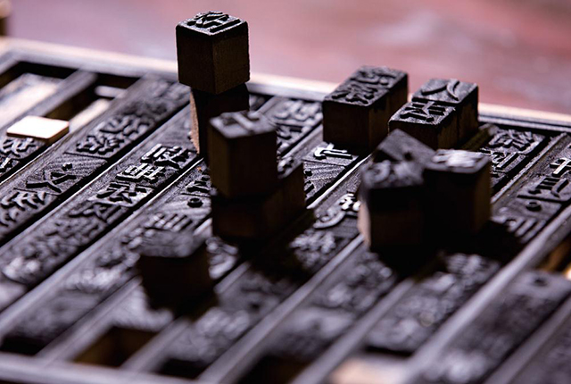 Four Ancient Inventions In Ancient China-Invention printing