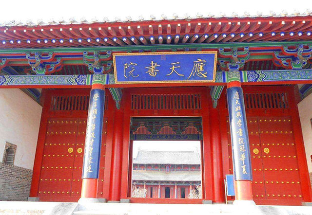 Four Ancient Academies in Ancient China-Yingtian Academy