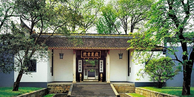 Four Ancient Academies in Ancient China-Yuelu Academy