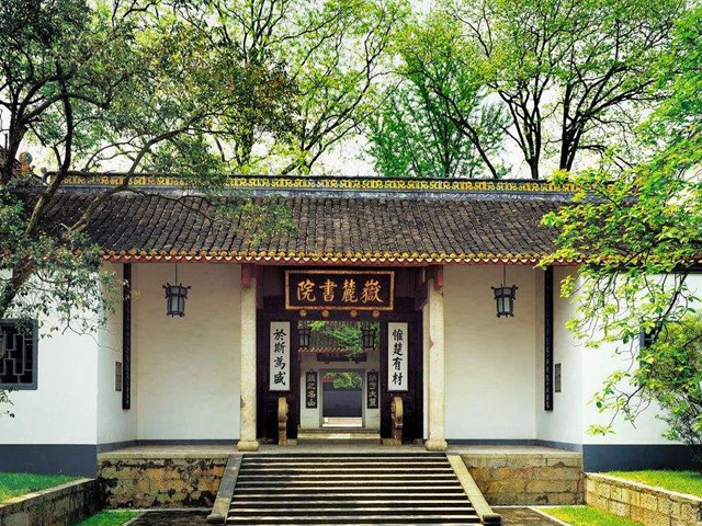 Four Ancient Academies in Ancient China