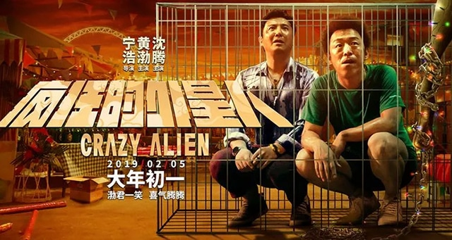 2019 Chinese Box Office Rankings-Crazy Alien