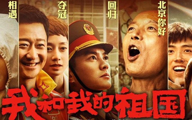 2019 Chinese Box Office Rankings-My People