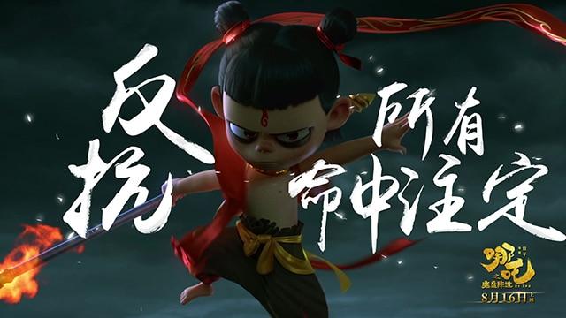 2019 Chinese Box Office Rankings-Ne Zha