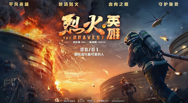 2019 Chinese Box Office Rankings-The Bravest