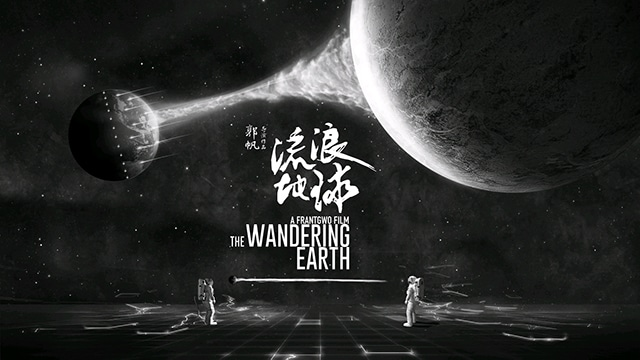 2019 Chinese Box Office Rankings-The Wandering Earth