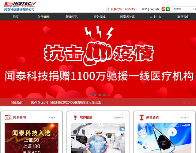 Top 10 A-share High-tech Companies in China in 2020-WingTech